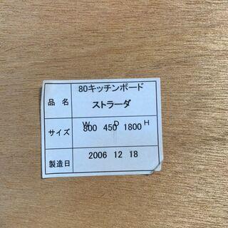 ウニコ UNICO STRADA キッチンボード 食器棚 W80 木目 オシャレ 配送OK − 北海道