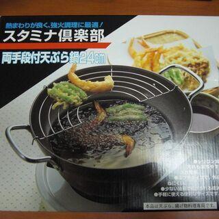 スタミナ倶楽部 両手段付き天ぷら鍋24cm 未使用品