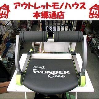 札幌 ワンダーコアスマート 幅53.5㎝ ダイエット 腹筋 エク...