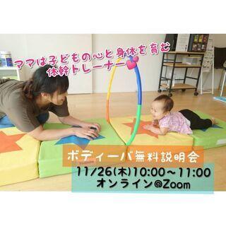 子どもの身体と心を育む「ボディーバ」無料説明会