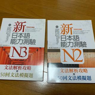 日本語能力試験N2 N3