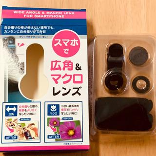 【決まりました!】スマホ用広角レンズ Android、iPhone
