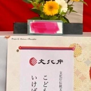 文化庁 こども無料教室 日舞 茶道 華道 三味線