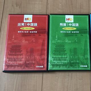 中国語アカデミー CD教材セット