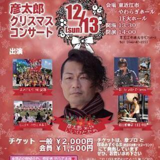 告知 彦太郎クリスマスコンサート