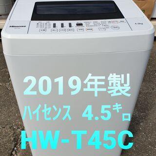 2019年製、ハイセンス 4.5キロ HW-T45C