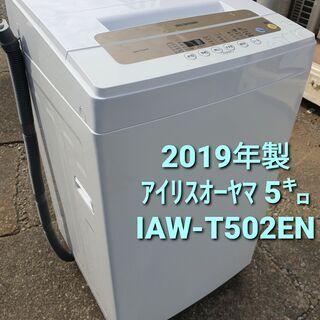 2019年製、アイリスオーヤマ  5キロ  IAW-T50…