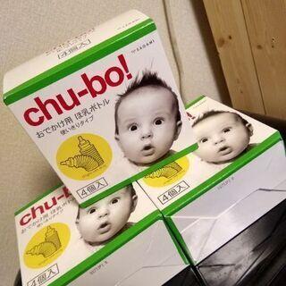 【新品】チューボ4個入✕3箱(未開封)使い捨て哺乳瓶