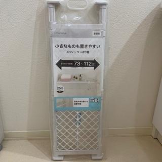 新品★ニトリ★メッシュ突っ張り棚 25㎝幅 1290円相当