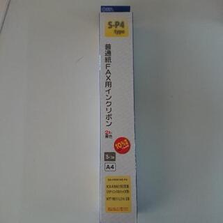 FAX用インクリボン(おたっくす用)