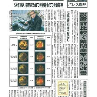 水配管を40年以上延命!日本システム企画の配管内の赤錆防止装置「NMRパイプテクター」 - 地元のお店