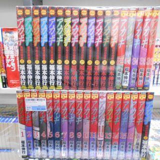 店舗商品❗ アカギ 全36巻セット。