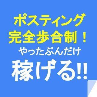 福岡県久留米市で募集中!1時間で仕事スタート可!ポスティングスタ...