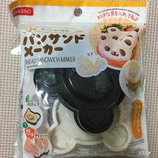 パンダのパンサンドメーカー