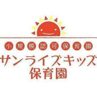 【令和3年4月開園!】サンライズキッズ保育園名護園求人【パートス...