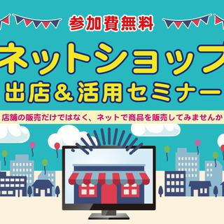 ネットショップを無料で開設セミナー (佐賀)