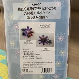 お値引き中!!つまみ細工製作キット☆①