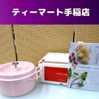 未使用品 バーミキュラ オーブン ポット ラウンド #18 無水...