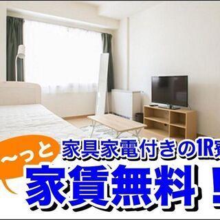 【OG2】即日OK!寮費無料イッパイあります!祝い金最大50万円!?