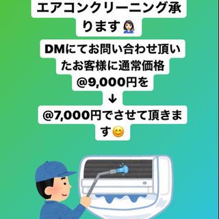 【激安】エアコンクリーニング 1台7,000円でご提供いたします!
