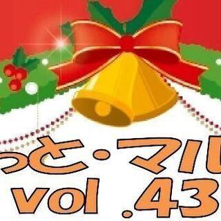 12/6(日) ふらっと・マルシェ vol.43!