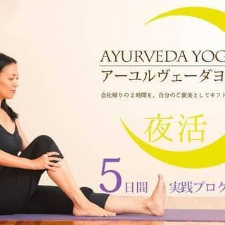 【オンライン】アーユルヴェーダヨガ実践プログラム(5日間)21/...