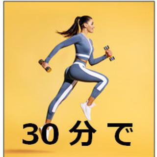 【寝屋川市駅徒歩2分】お買いもの前に30分、『ちょいと、トレーニング』