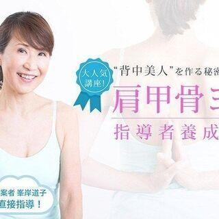 【オンライン】肩甲骨ヨガ指導者養成講座(3日間)2//8スタート