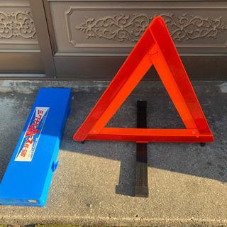車用、三角停止表示板
