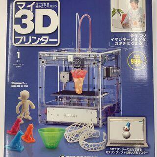 【無料】ディアゴスティーニ・週刊マイ3Dプリンター(創刊号)