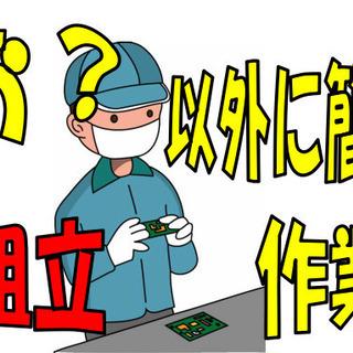 【南関町】小物部品の製造 9:00~ 時給1000円