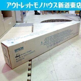 未開封 80型 プロジェクタースクリーン エプソン ELPSC2...