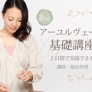 【オンライン】アーユルヴェーダ基礎講座:実践編(2/21)