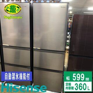 展示未使用品【 Hisense 】ハイセンス 360L 3…