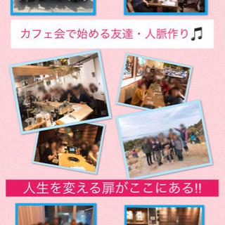11月14日(土)19時から@天神☆友達、人脈作りカフェ会☆