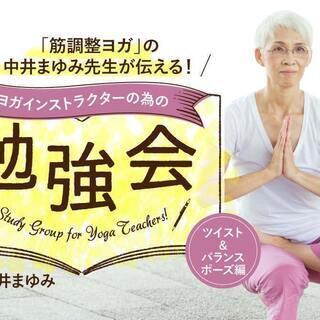【オンライン】「筋調整ヨガ」の中井まゆみ先生が伝える勉強会:ツイ...