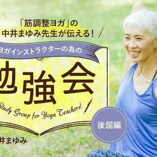 【オンライン】「筋調整ヨガ」の中井まゆみ先生が伝える勉強会:後屈...