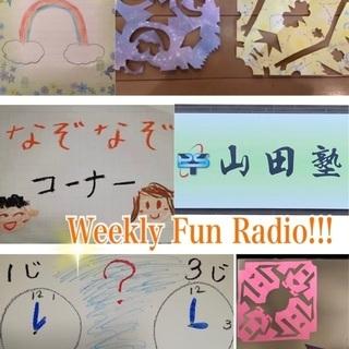 **参加無料11/15(日)1:30~【Weekly Fun R...