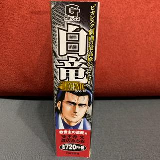 白竜 LEGENDスペシャル - 本/CD/DVD