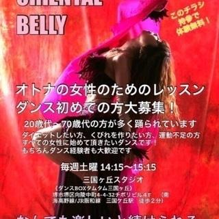 【SHION ORIENTAL BELLY】三国ヶ丘スタジオ