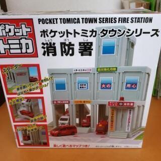 ポケットトミカ 消防署