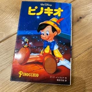 ピノキオ 小説 ディズニー