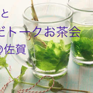 11/30(月)佐賀 鍼灸師と気軽にからだトークお茶会