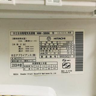 洗濯機 2009年製 日立 動作可能