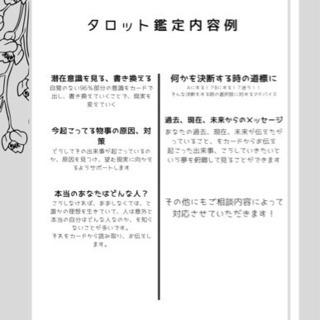最短最速解決!!タロット、易占い鑑定!!