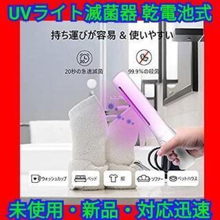 UV滅菌器 紫外線 除菌器 UVライト 乾電池式