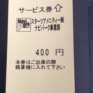 鎌取駅 駐車場 サービス券 ナビパーク