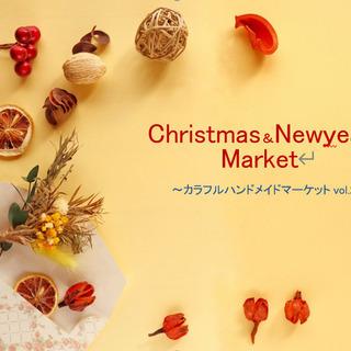 クリスマス&ニューイヤーマーケット~カラフルハンドメイドマーケッ...