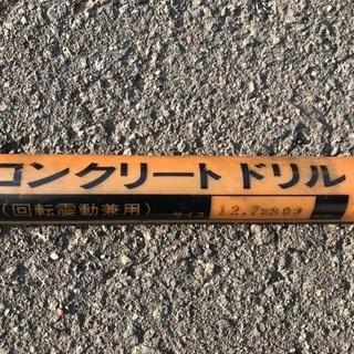 コンクリートドリルビット 2本セット − 北海道