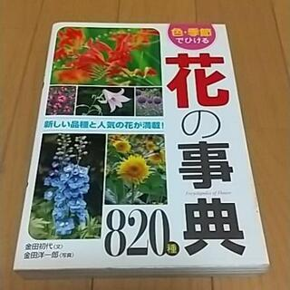 値下げします!●「色・季節でひける花の事典820種」●